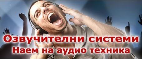 ДИНЕВ АУДИО / DINEV AUDIO